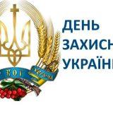 den-zahysnyka-ukrainy